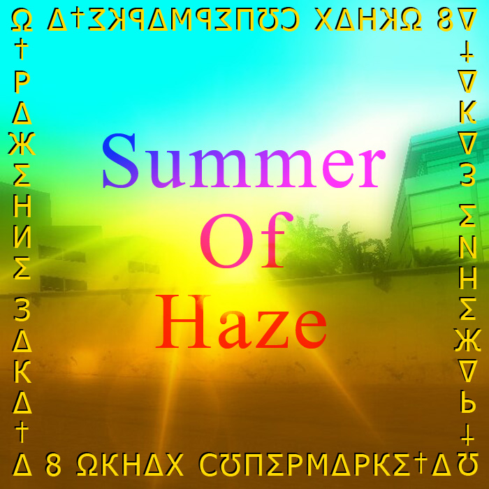 Summer Of Haze - Ω†Р∆ЖΣНИΣ З∆К∆†∆ 8 ΩКН∆Х СƱПΣРМ∆РКΣ†∆