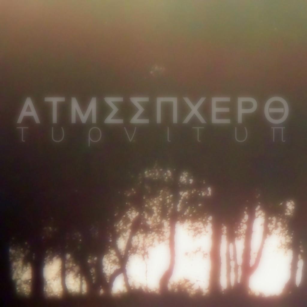ATMSSPHERO -  τυρν ιτ υπ